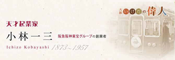 小林一三 ~阪急阪神東宝グルー...