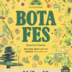 【11/9-10】BOTAFES-ボタフェス- へGO!!