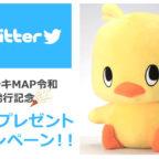 【毎月抽選!!】チキチキ探検隊 Twitterプレゼントキャンペーン に応募しよう!
