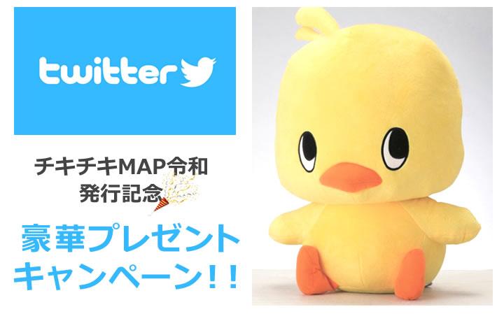 チキチキMAP令和発行記念 Twitter豪華プレゼントキャンペーン