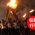 【8/24】がんがら火祭り
