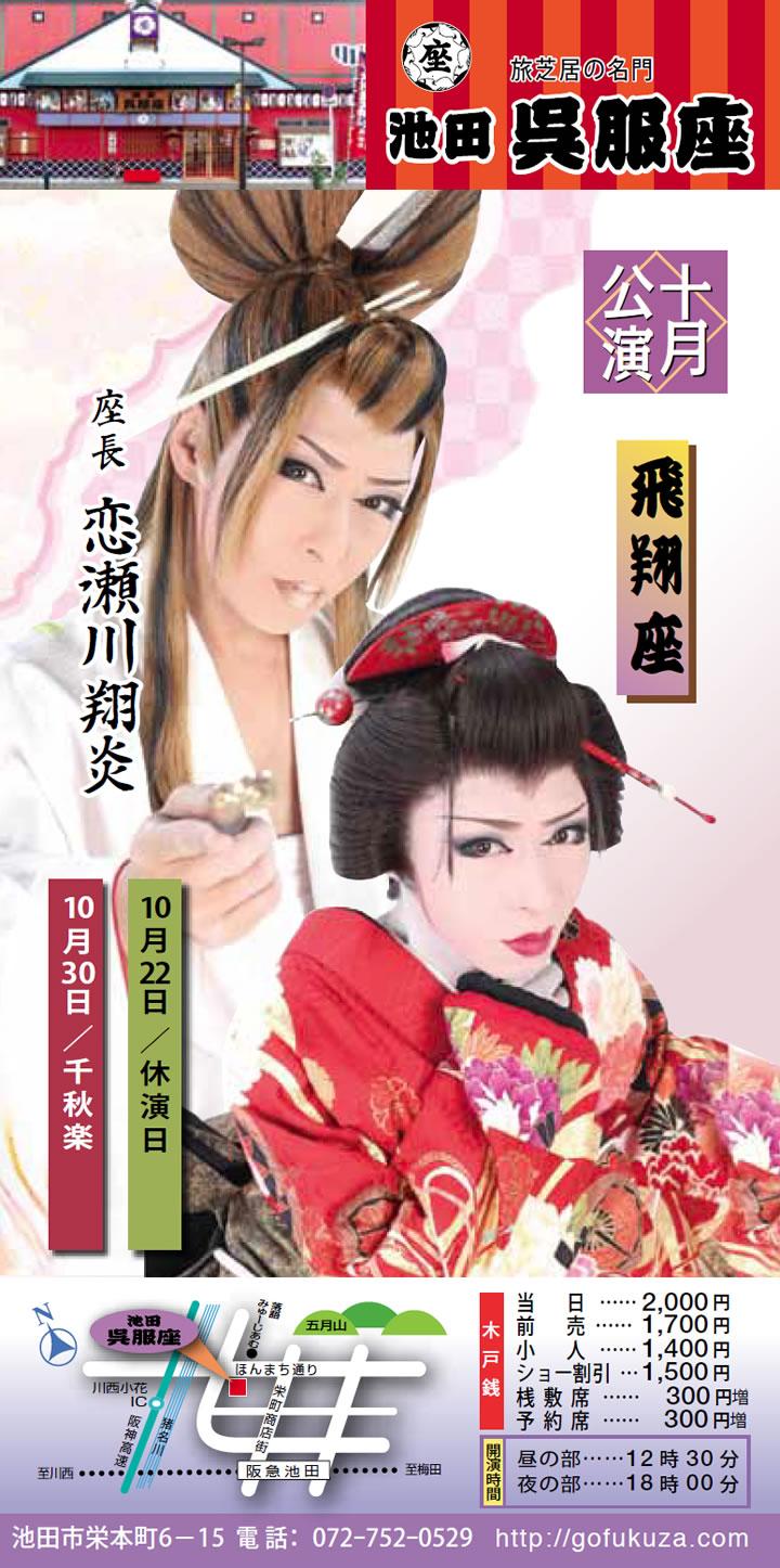 池田市 呉服座 飛翔座 大衆演劇