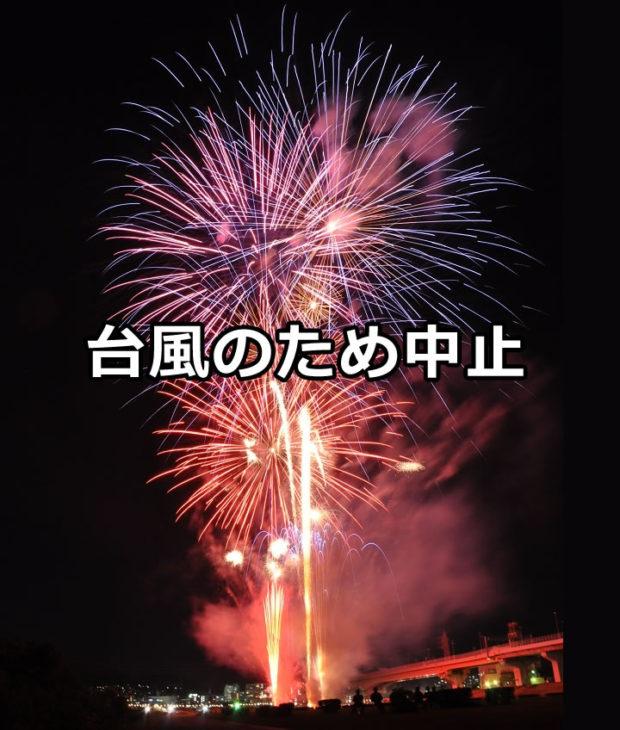 猪名川花火大会
