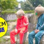 【動画】ウォンバット会議CM 第1弾