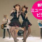 Keeper Girlsの新着ミュージックビデオを公開!!