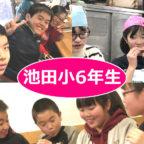 【動画】まんぷくパス×池田小6年生<まとめ>