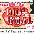 【11/17】第7回 いけだ落語バル を楽しもう♪