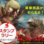 「池田の大決闘」戦場マップ完成記念 スタンプラリー開催中!!