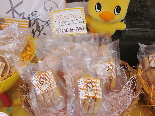 パティスリー モンターニュのチキトマクッキー
