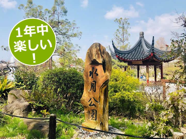 池田市水月公園