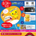【8/24】わくわくチキチキ抽選会!へGO