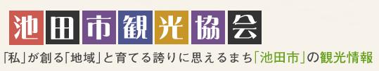 池田市観光協会