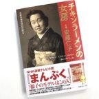 NHK朝ドラ「まんぷく」のあらすじ、見どころを徹底解説!