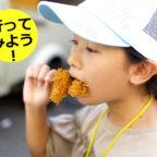 【休業中】子どもと半日遊びたおす!池田市観光案内所がかなえる「池田のえぇとこどり」ツアー♫