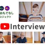 【動画配信】いけだ食のおもてなしプロジェクトインタビュー動画完成!