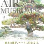 【11/9~16】HOSOKAWA AIR MUSEUM
