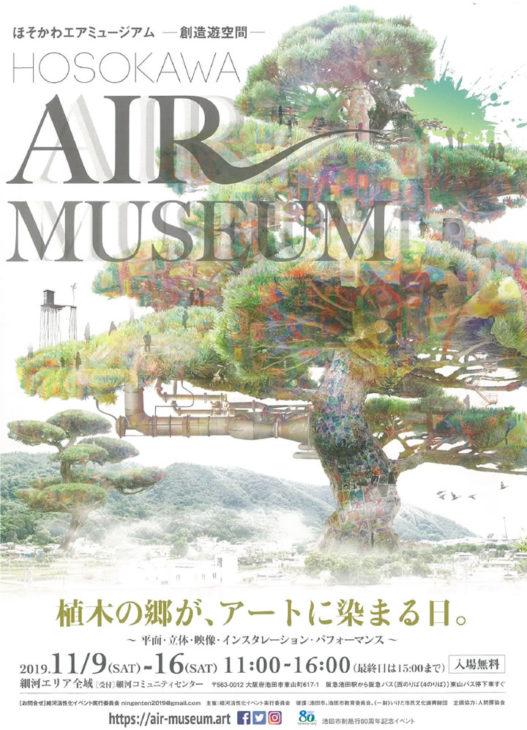 HOSOKAWA AIR MUSEUM