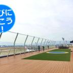 送迎や飛行機を見に行くだけじゃもう古い!? 子連れで楽しめる新しくなった「大阪国際空港」の魅力をご紹介します!!