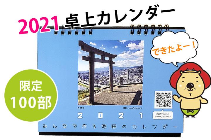 【完成!】「みんなで作るカレンダー2021」販売