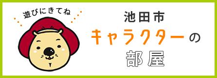 池田市キャラクターの部屋