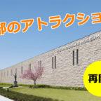 【一部運営再開!】カップヌードルミュージアム 大阪池田