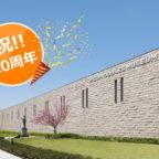 【11/23】カップヌードルミュージアム 大阪池田 「開館20周年感謝イベント」
