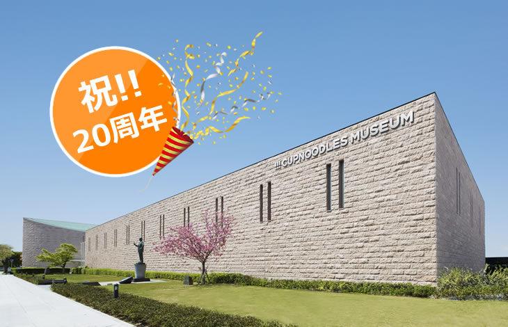 カップヌードルミュージアム大阪池田 開館20周年感謝イベント