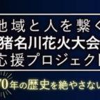 「猪名川花火大会」応援プロジェクト への寄付
