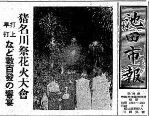 池田市 ふるさと納税 猪名川花火大会