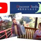 【新プロジェクト!】Discover Ikeda ~不死王閣編~