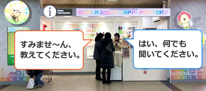 池田駅ゲストインフォメーション