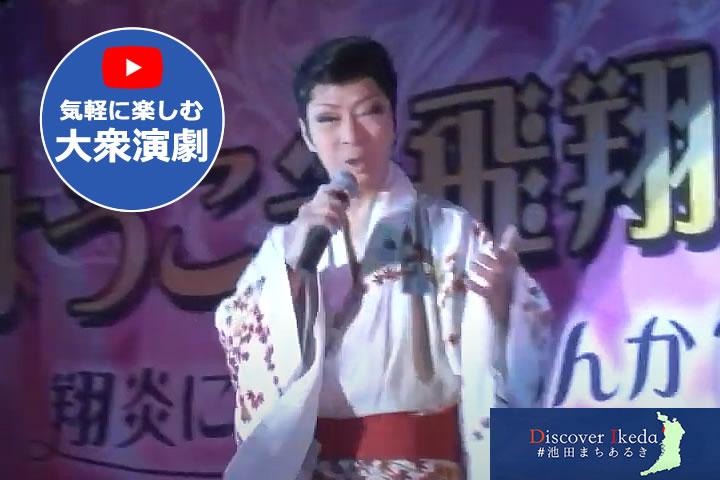 【大衆演劇の舞台裏まで!?】池田呉服座 Discover Ikeda#004