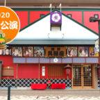 池田呉服座 一月公演 『南條隆とスーパー兄弟』