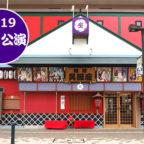池田呉服座 八月公演 『劇団松丸家』