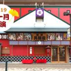 池田呉服座 十一月公演 『桐龍座恋川劇団』