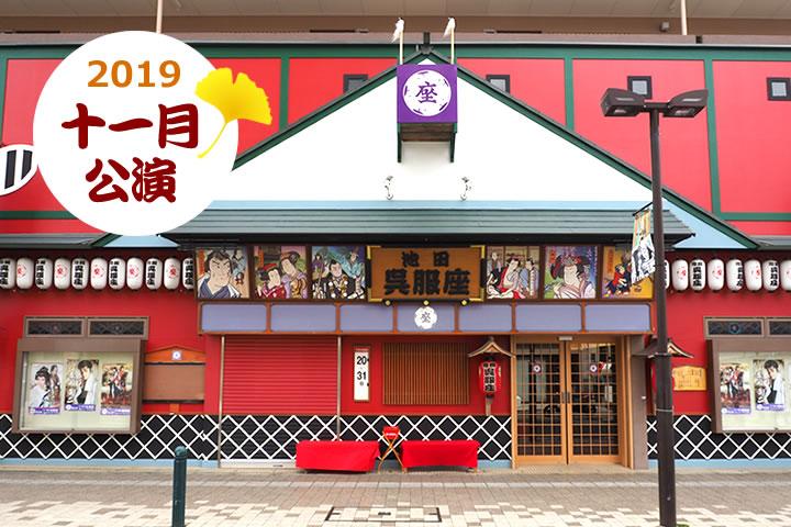 池田市 呉服座 桐龍座恋川劇団 大衆演劇