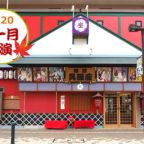 池田呉服座 十一月公演 『飛翔座』