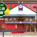 池田呉服座 十二月公演 『劇団神龍』