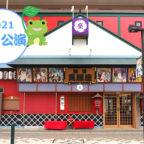 池田呉服座 六月公演 『おもちゃ劇団』