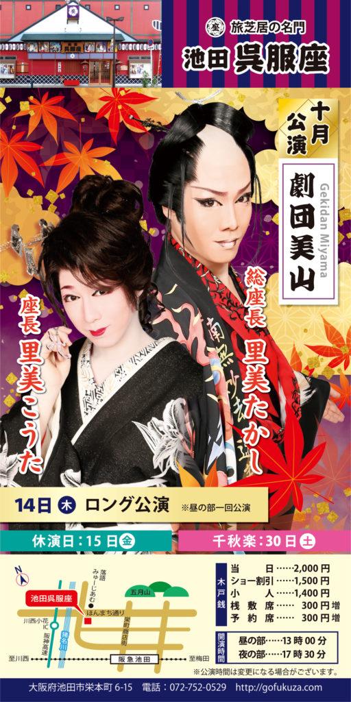 池田市 呉服座 劇団美山 大衆演劇
