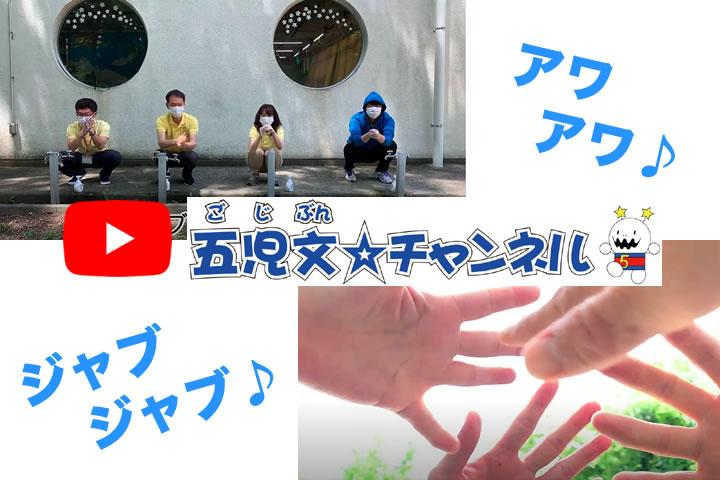 【五児文☆チャンネル!】のんびり手洗いソング♪