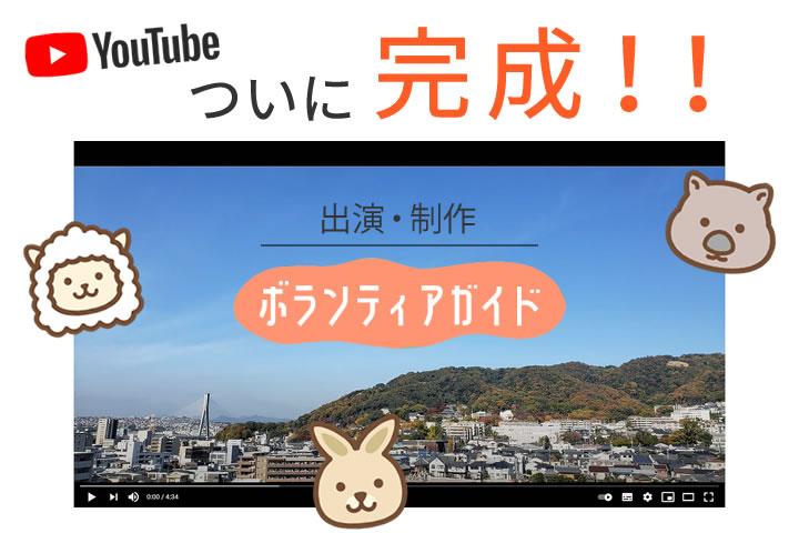 【ついに完成!】観光ボランティアガイド観光スポット紹介動画