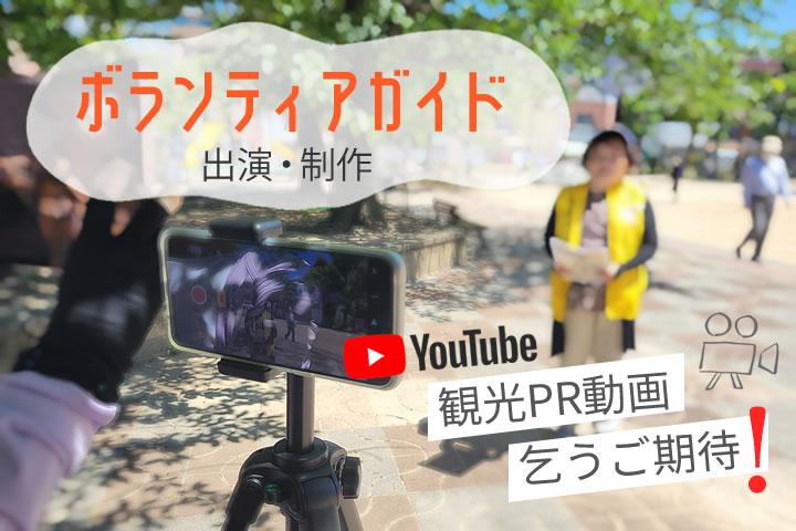 【ボランティアガイドツアーをおうちで!】~動画制作の道~