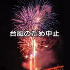 【中止のお知らせ】第71回 猪名川花火大会
