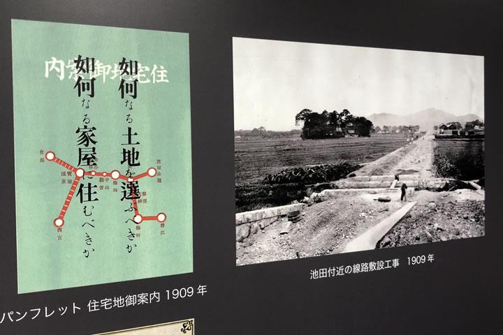 池田市小林一三記念館