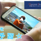 """【美しい映像で観る】""""池田の名所"""" Discover Ikeda #000"""