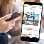 【これを見て!】いけだの観光情報を発信するホームページとSNSをご紹介!