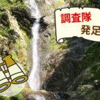 【The・秘境】石澄滝へ行ってみた