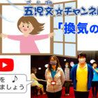 【五児文☆チャンネル!新作!】オリジナルかえうた〜換気の歌〜