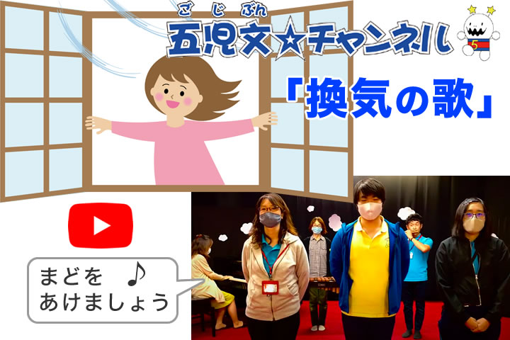【五児文⭐︎チャンネル!新作!】オリジナルかえうた〜換気の歌〜
